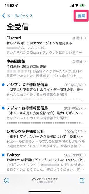 iPhone メール削除 複数