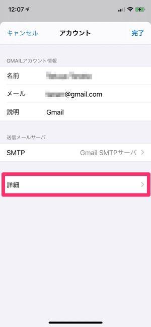 iPhone メール削除 Gmail