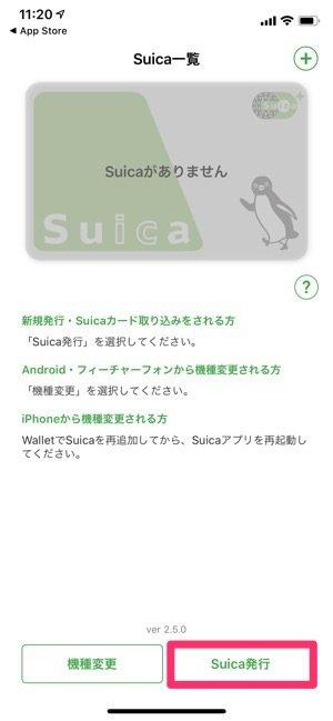 記名式Suica 発行