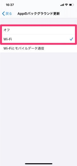 iPhone モバイルデータ通信 節約 アプリのバックグラウンド更新