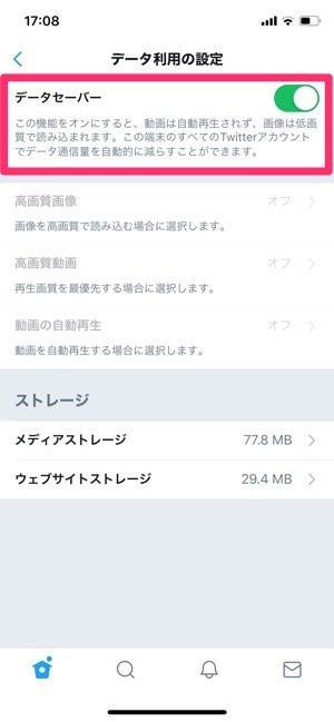 iPhone モバイルデータ通信 節約 Twitterの設定