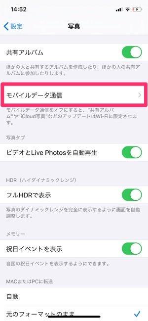 iPhone モバイルデータ通信 節約 写真のバックアップ
