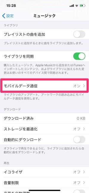 iPhone モバイルデータ通信 節約 音楽ストリーミングサービス