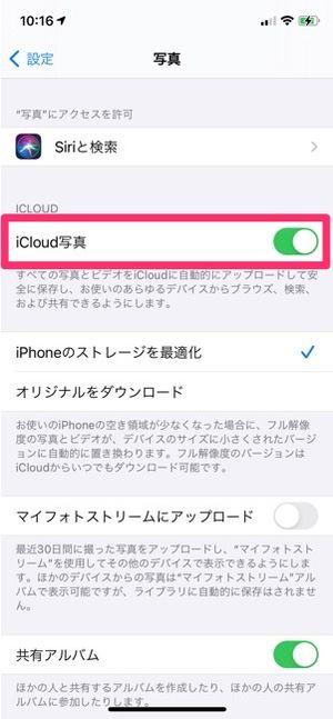 iCloud写真で送る