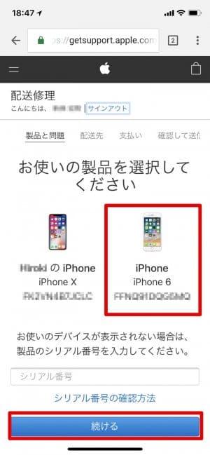 iPhone バッテリー 交換