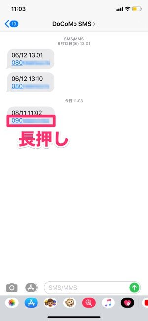 【iPhone】電話番号を長押しして検索