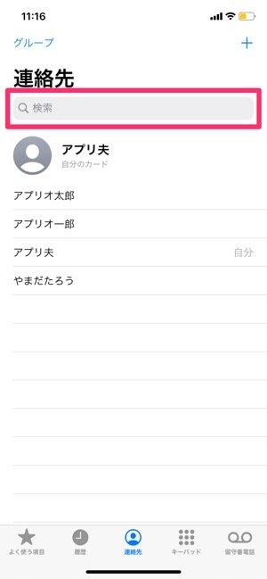 【iPhone】連絡先アプリから検索
