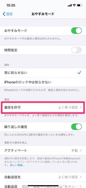 iPhone おやすみモード 条件設定
