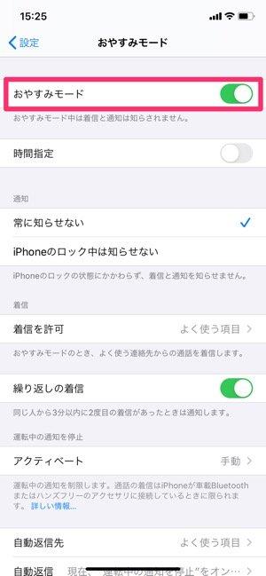 iPhone おやすみモード 設定する方法