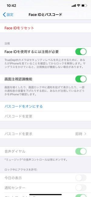 【iPhone】パスコードをオフにする方法