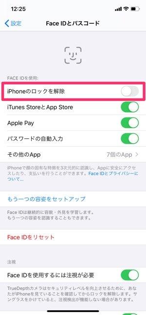 iPhone パスコードの要求時間、即時しか選べない理由