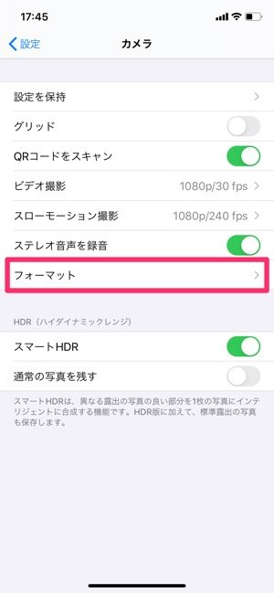 iPhone HEICからJPGに変換する方法