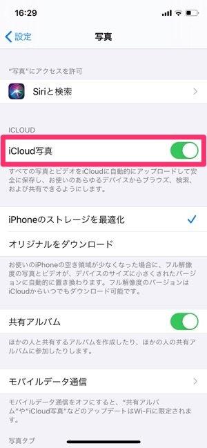 iPhone 写真バックアップ iCloud写真