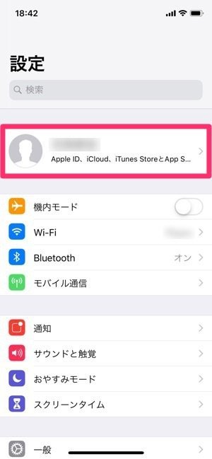 iPhone 初期化 iCloudバックアップ