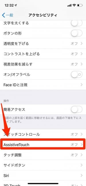iPhone スクショを撮る方法