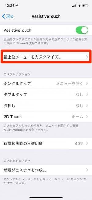 iPhone スクリーンショットを撮る方法