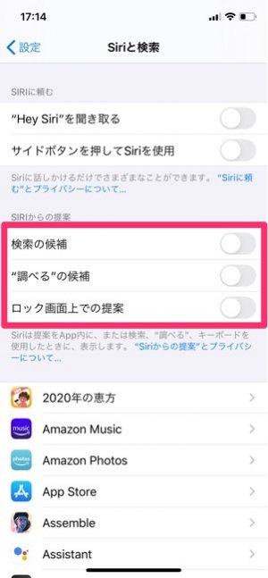 iPhoneが重い Siriからの提案を無効化