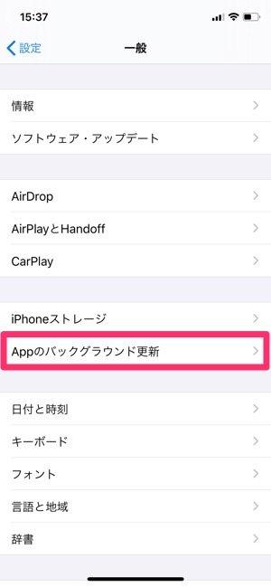 iPhoneが重い アプリのバックグラウンド更新を切る
