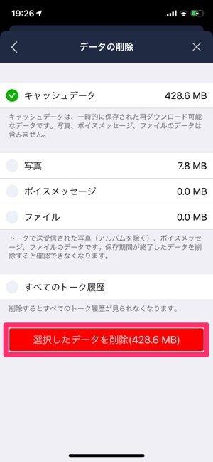 iPhoneが重い アプリの再インストール