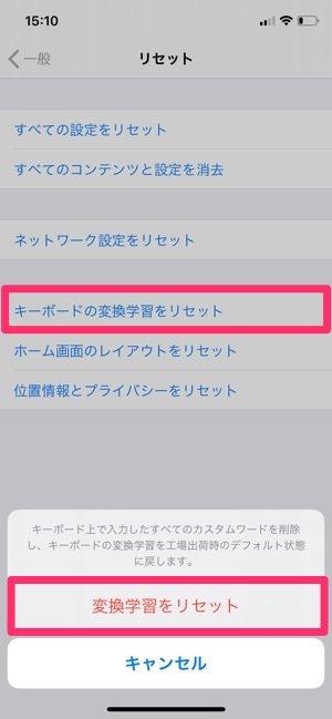 iPhoneが重い キーボードの変換予測をリセット