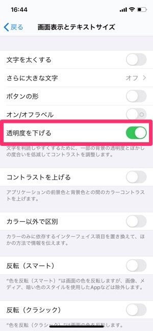 iPhoneが重い 視覚効果を見直す