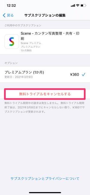 Iphone 定期 購入 解約