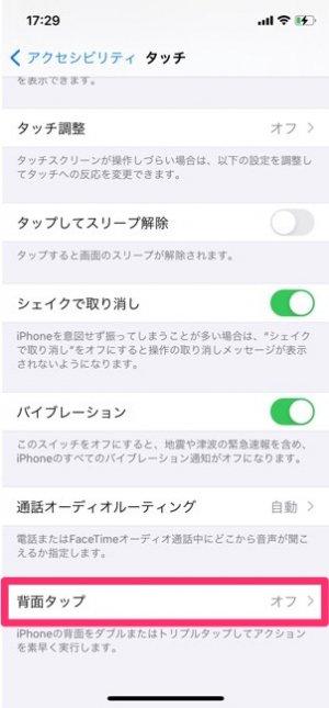 iPhone スクリーンショット 背面タップ