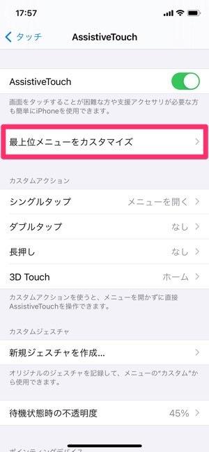 iPhone スクリーンショット AssistiveTouch