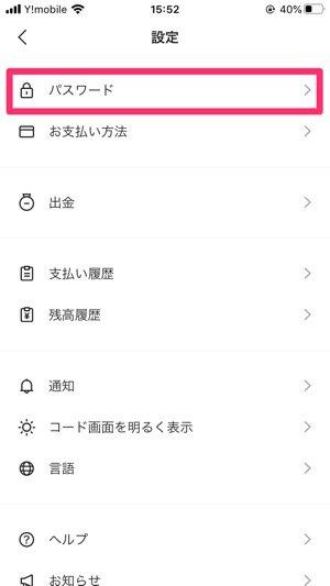 【Touch ID】アプリごとに設定する(LINE Pay)