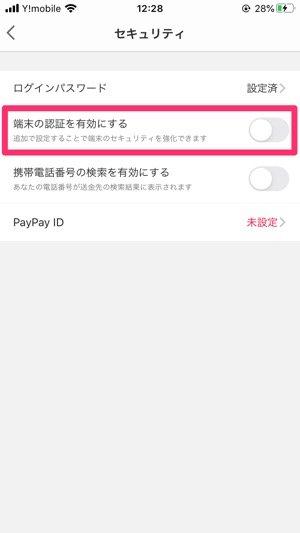 【Touch ID】アプリごとに設定する(PayPay)