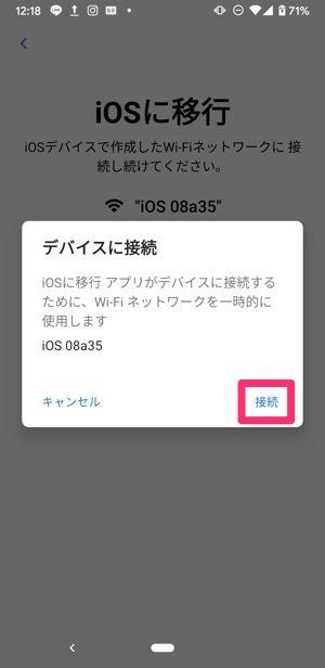 iPhone機種変更 iOSに移行