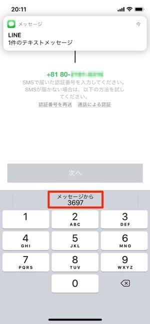 LINE:電話番号認証