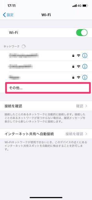 iPhone Wi-Fiに接続する方法