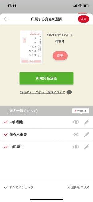 【カメラのキタムラ】宛名印刷サービス