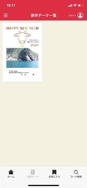 【カメラのキタムラ】年賀状作成