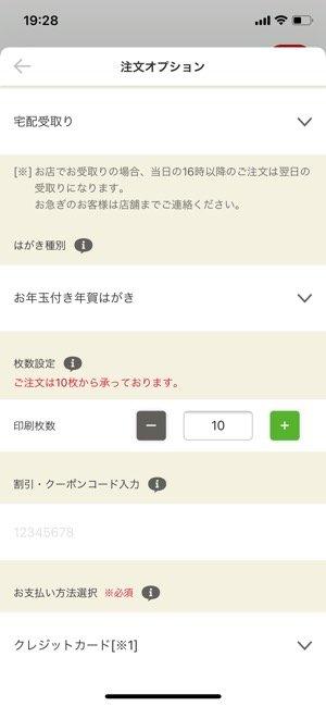 【カメラのキタムラ】受取方法の選択