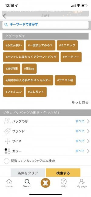ラクサス(Laxus)アプリ画面