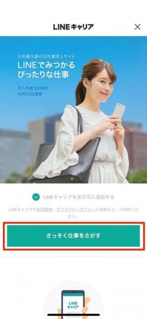 lensa-line-career-line画面