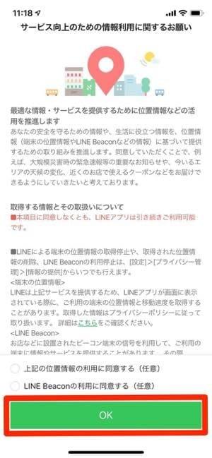 LINE 登録 アカウント新規作成 利用登録 情報利用への同意