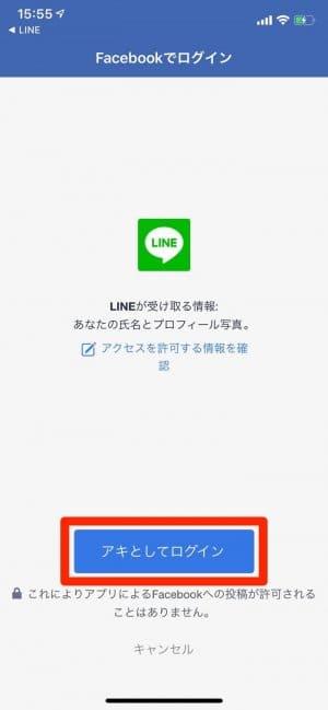 LINE 登録 アカウント新規作成 Facebookでログイン