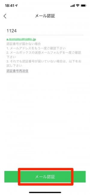LINE 登録 アカウント新規作成 メール認証