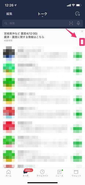 【LINE】トークリストのおすすめコンテンツを消す