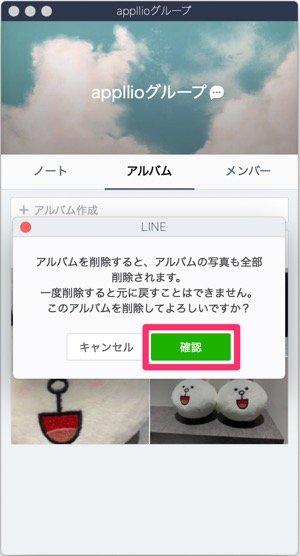 【LINEアルバム】アルバムごと削除する(PC)