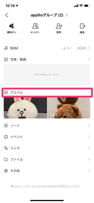【LINEアルバム】アルバムごと削除する(スマホ)