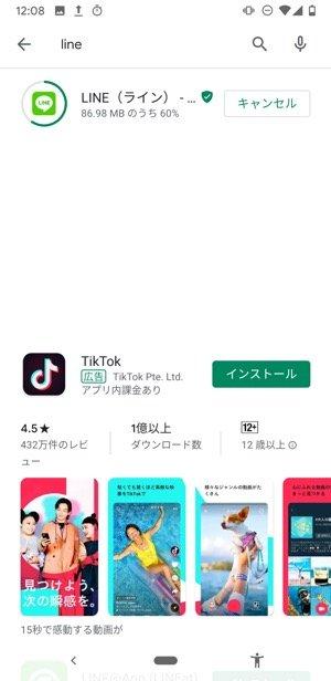 LINEアプリ ダウンロード Google Play