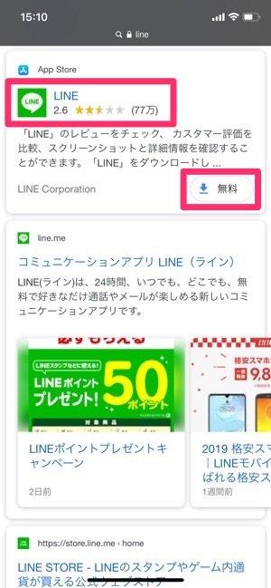 LINEアプリ ダウンロード ブラウザから