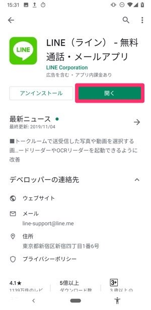 LINEアプリ 起動