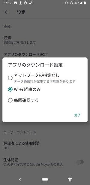 LINEアプリ インストールできない