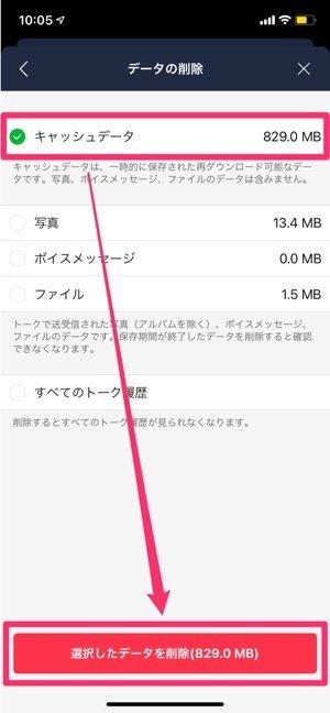 【LINE】キャッシュを削除(iPhone)