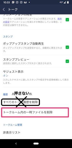 【LINE】キャッシュを削除(Android)